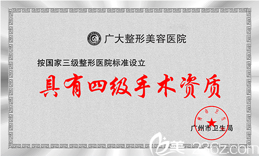 广州广大整形美容医院四级手术资质证书