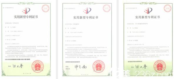 广州广大整形美容医院专利证书