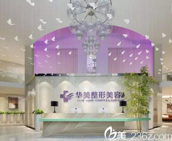 醴陵华美整形美容医院