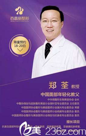 微针巨擘郑荃教授