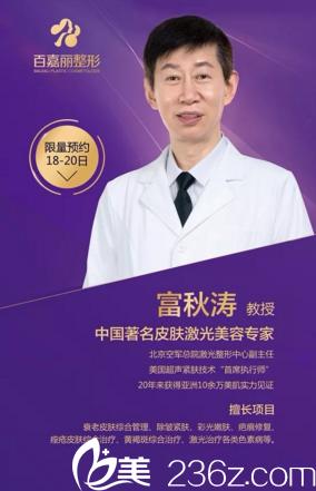 抗衰圣手富秋涛教授