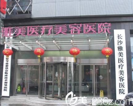 长沙隆鼻医院哪家好?长沙雅美和亚韩两家医院怎么样呢?