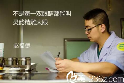 长沙丽恩整形医院赵福德做双眼皮技术怎么样?