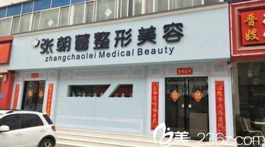郑州张朝蕾整形美容诊所