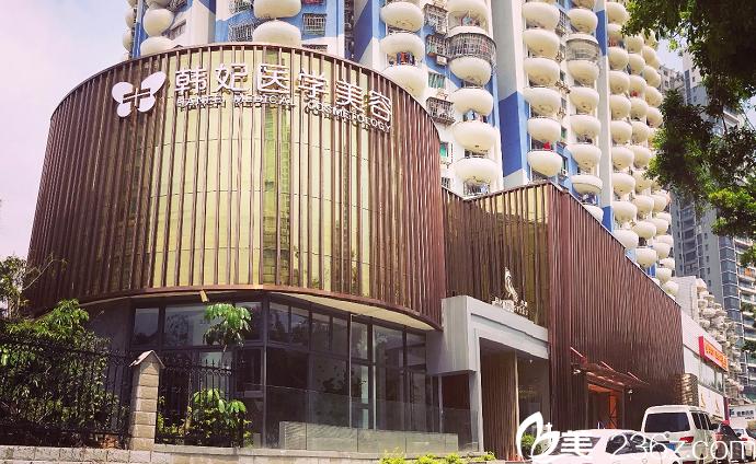珠海韩妃(原珠海艾贝尔)医疗美容整形医院