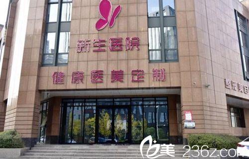 郑州新生医院