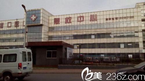 秦皇岛港口医院整形美容科