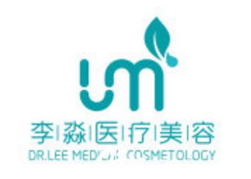 沈阳和平李淼医疗美容诊所标志