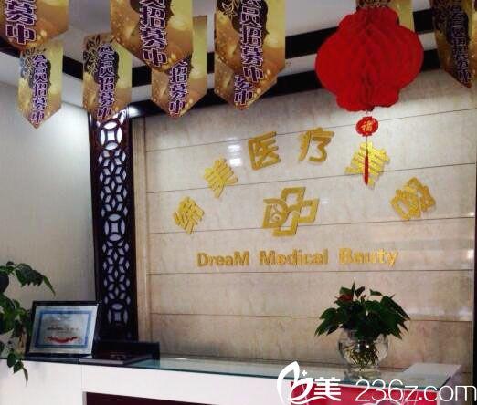 天津缔美医疗美容诊所