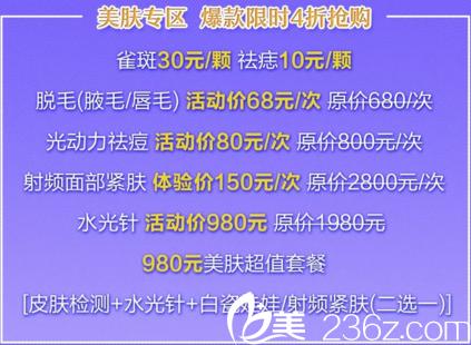 6月1日-6月30日,沈阳元辰首届光电美肤节:一大波优惠即将来袭,为你的容颜倾情助力!