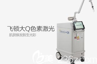 飞顿大Q色素激光祛斑仪器