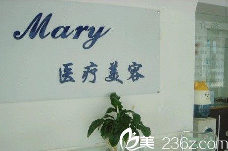 长春马丽医疗美容医院