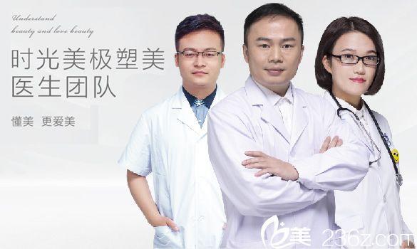 宁波时光美极整形专家团队