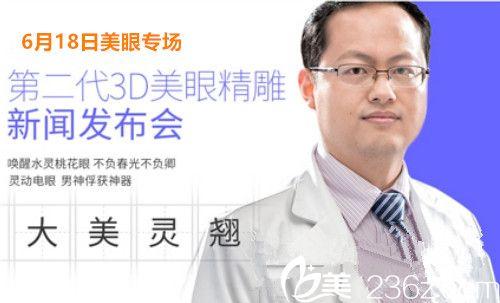 衡阳雅美第二代3D美眼精雕术特惠,充3000送1000还有名医亲诊