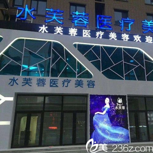 沧州水芙蓉医疗美容诊所