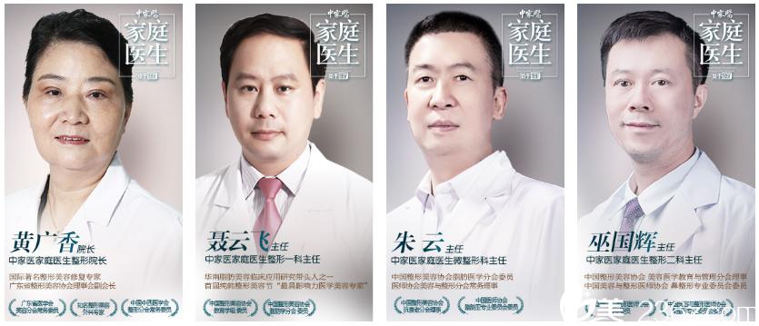 广州中家医家庭医生整形美容医院医生团队