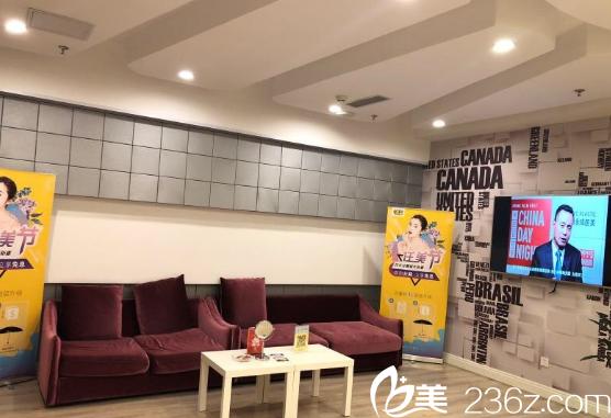 北京田永成医疗美容诊所休闲区