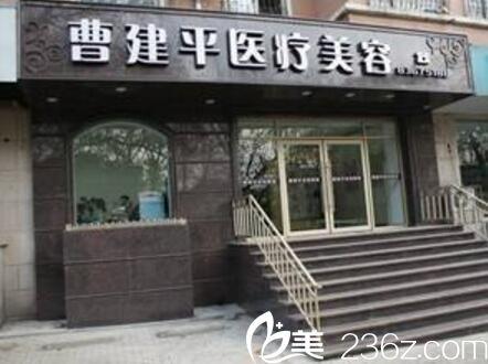 大连曹建平医疗美容整形诊所外观