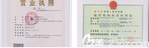 西安诺颜整形美容医院资质证书
