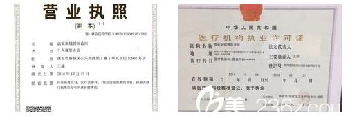 西安博医整形美容医院资质证书