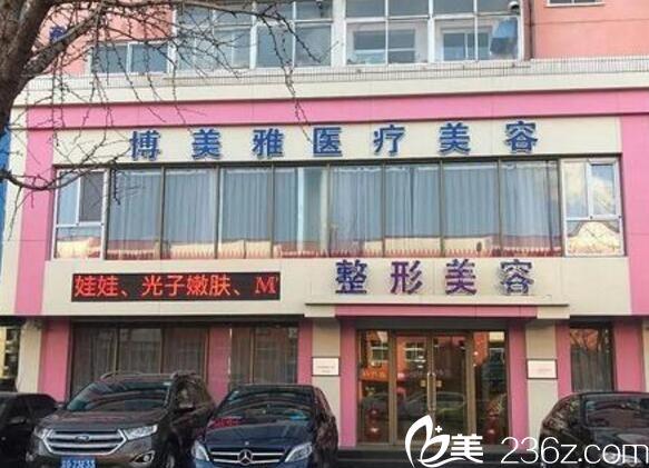 锦州博美雅医疗美容医院外观