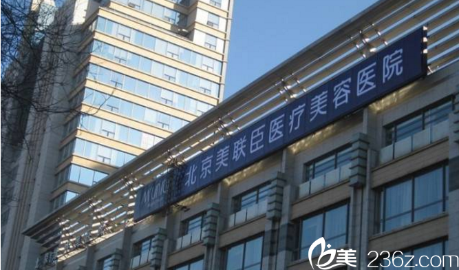 北京美联臣医疗美容医院大楼