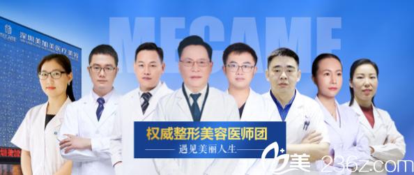 深圳美加美医疗美容整形医院专家团队