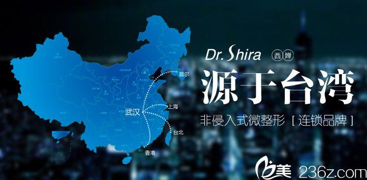 源于台湾的武汉西婵整形