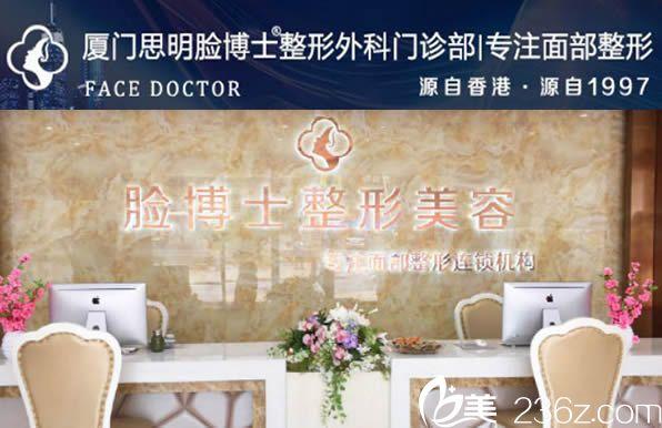 厦门脸博士整形医院是一家连锁品牌