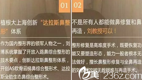 隆鼻专家刘安堂教授擅长项目图