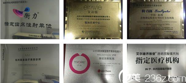 杭州丽星整形荣誉证书