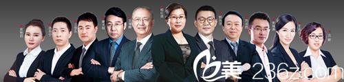 张家口天宏医疗美容医院医师团队