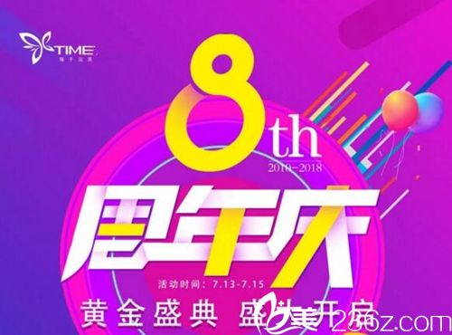 郑州黄大同整形7月8周年优惠盛大开幕 全院整形7.5折嗨翻天