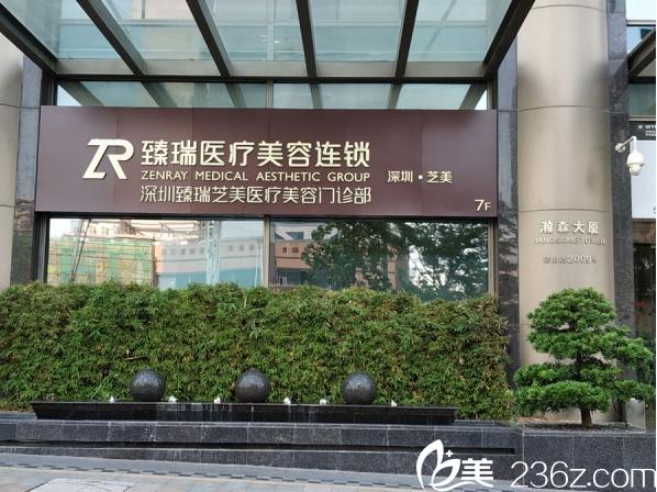 深圳臻瑞芝美医疗美容连锁