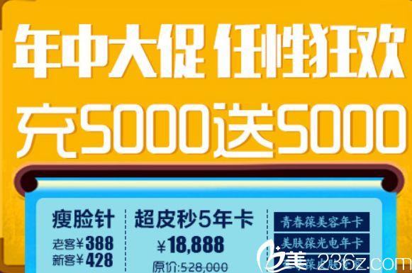 沈阳美莱年中大促暑期狂欢大放价 其中双眼皮1200元起/隆鼻3800元起
