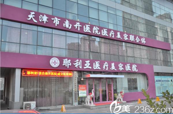 天津耶利亚医疗美容医院怎么样