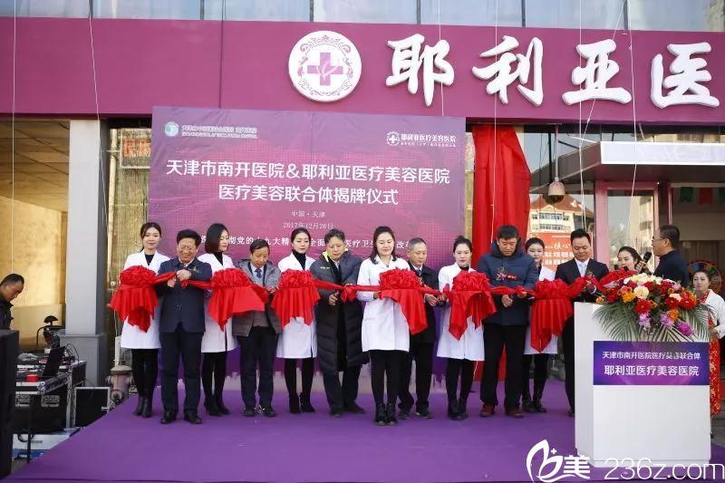 天津耶利亚与南开医院联合体揭牌仪式