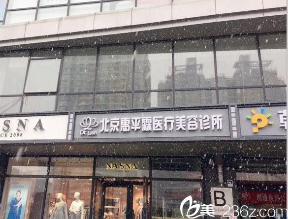 北京惠平霖医院大楼