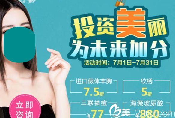 贵阳丽都暑期优惠活动进行中 双眼皮价格880元起还可分期付款
