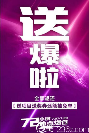 衡阳雅美院庆72小时冰点爆仓日高能来袭,130个项目最低价13元