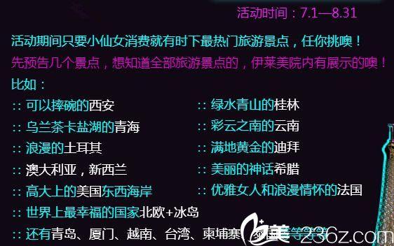 2018年上海伊莱美暑假整形优惠价格表 闺蜜同行来院就送免费项目