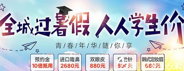 深圳福华医疗美容医院暑期整形价格表出炉  本次活动双眼皮低至880元