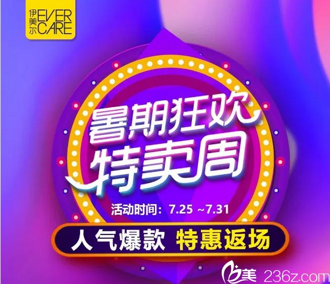 2018年天津伊美尔省钱攻略:暑期优惠活动与价格全新公布
