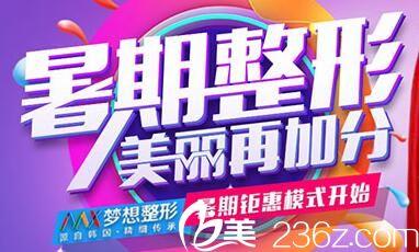 南宁梦想暑假优惠大放送 去眼袋脱毛等夏季火热项目都特价78元