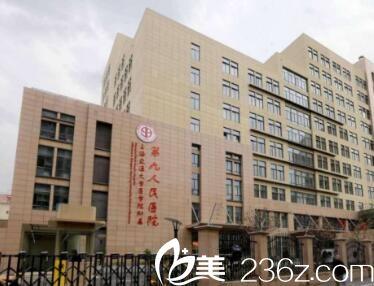 上海九院激光美容科