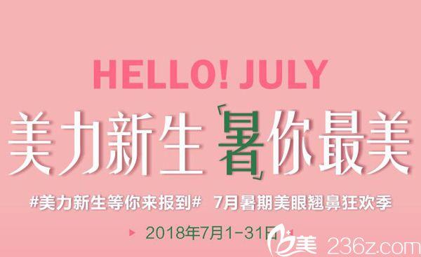"""武汉中翰7月整形""""暑""""你美 双眼皮580元恢复少女感"""