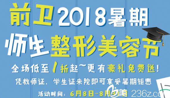 宜昌前卫暑期师生整形省钱季 全场项目价格低至1折起更有礼品免费送