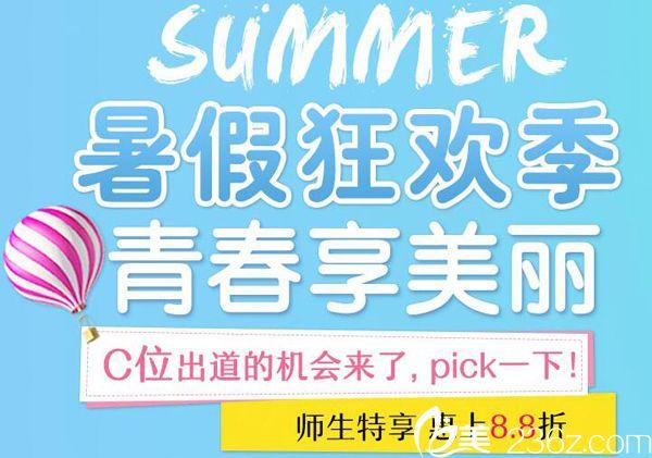 武汉百佳医疗美容暑期狂欢季 韩式双眼皮980元让你C为出道