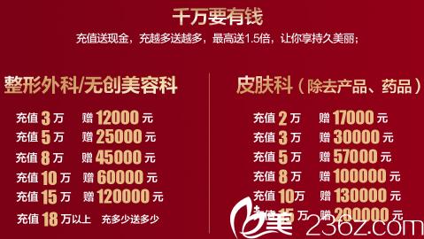 福州名韩8周年暑假整形优惠价格表,来院就送玻尿酸凭学生证教师证享7折
