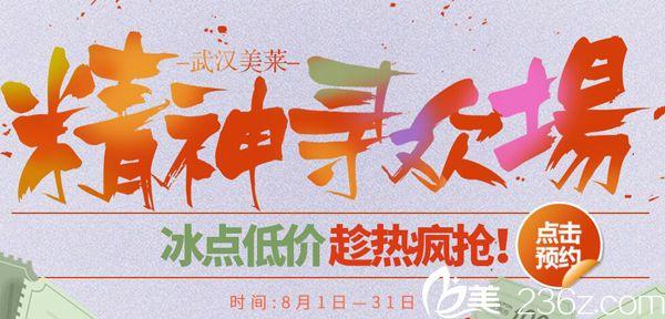 武汉美莱8月整形活动价格抢先看 外切祛眼袋2888元低至冰点